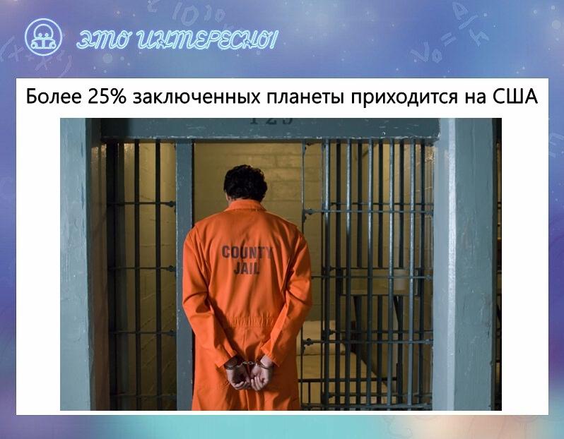 Как правило, по количеству заключённых в той или иной...