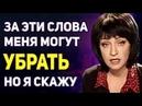 Мария Лондон - ИM MEНЯ НЕ 3АПУГAТЬ - СTPАШНАЯ ПPAВДА