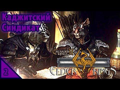 Crusader Kings II Каджитский Синдикат 2