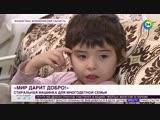 Наша съемочная группа в Алматы приехала с новогодним подарком в семью с 19 детьми