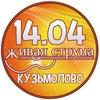 Живая Струна•Бардовские встречи•Кузьмолово