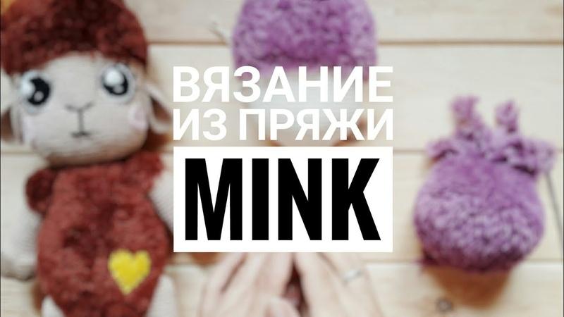 Вязание из пряжи Mink. Разочарование. Полезный совет.