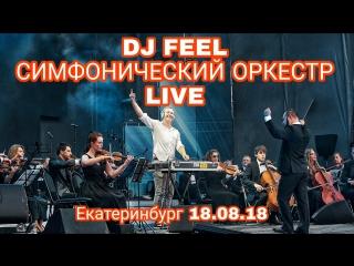 DJ FEEL и Симфонический Оркестр. Live. Екатеринбург 18-08-18