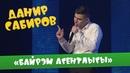 Данир Сабиров «Бэйрэм агентлыгы» ( ͡° ͜ʖ ͡°) 5 СЕЗОН