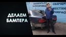 Ремонт бампера на Меrcedes в W210 кузове Mercedes W210 за 190к часть 7