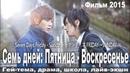 Семь дней в неделю Фильм второй Япония Драма Русская озвучка FHD 1080p