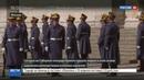 Новости на Россия 24 • Развод пеших и конных караулов. Первая церемония в сезоне