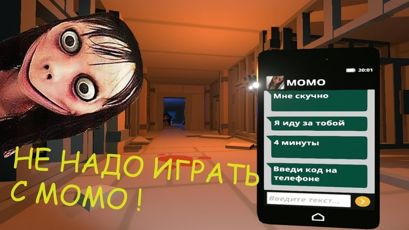 MOMO.EXE/Не надо играть с МОМО