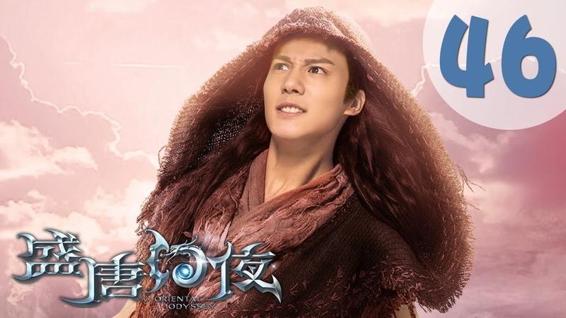 【ENG SUB】盛唐幻夜 46 | An Oriental Odyssey 46(吴倩、郑业成、张雨剑、董琦主演)