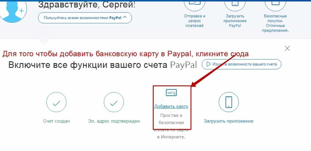 привязка банковской карты в paypal