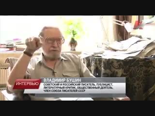 Год Солженицына – В.С. Бушин... Как-то так)))