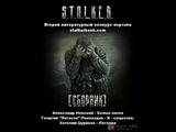 S.T.A.L.K.E.R. (Сборник рассказов) Александр Невский, Георгий
