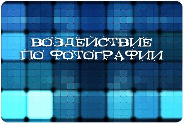 Online Школа Магии Елены Руденко ( беЗоплатное обучение ). - Страница 2 RUTx-IGMIkE
