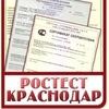 Центр сертификацйи РОСТЕСТ Краснодар