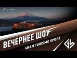 Вечернее шоу: Gran Turismo Sport
