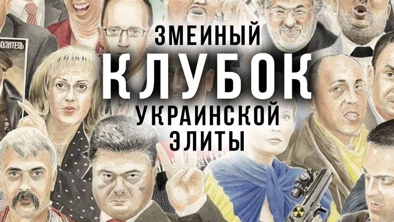 Выборы на Украине могут полностью разрушить государство