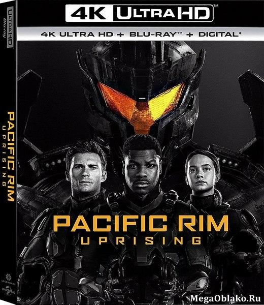 Тихоокеанский рубеж 2 / Pacific Rim Uprising (2018/BDRip/HDRip)