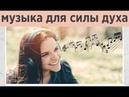 ✨ Обрети силу духа за 5 минут Магическая женская музыка для привлечения энергии и силы