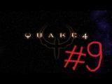 Quake 4 - 9 Часть - ТАНК И ГИГАНТСКИЕ ПАУКИ