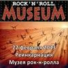 Реинкарнация Музея рок-н-ролла