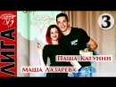 Паша Катунин Маша Лазарева