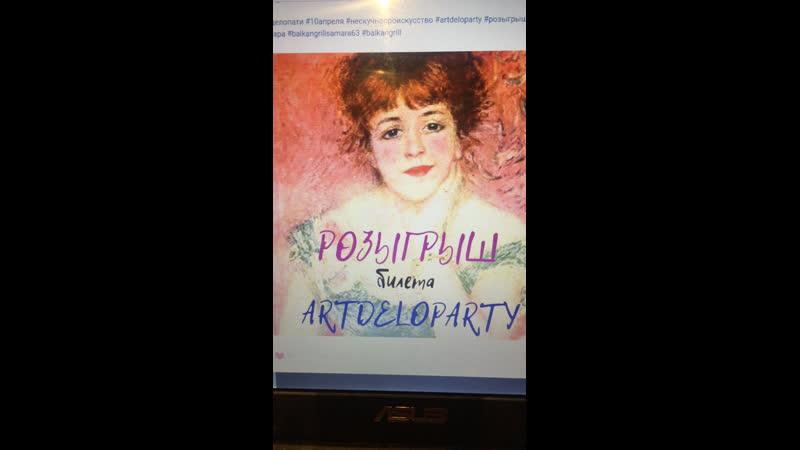 Live 10 04 ARTDELO PARTY ЖЕНЩИНЫ ИСКУССТВА