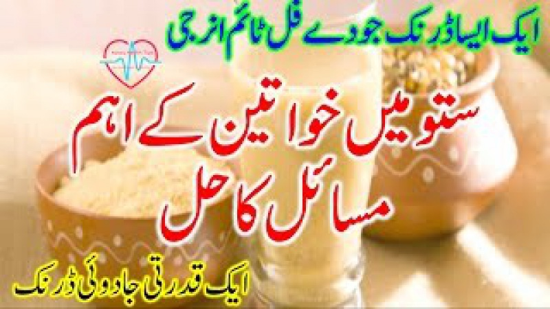 A Magical Sattu Drink For Khawateen | Natural Treatment of Periods Problem | Long Hair Treatment