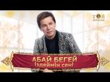Абай Бегей - здеймн сен (аудио)