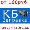 Заправка картриджей в Москве, ремонт принтеров
