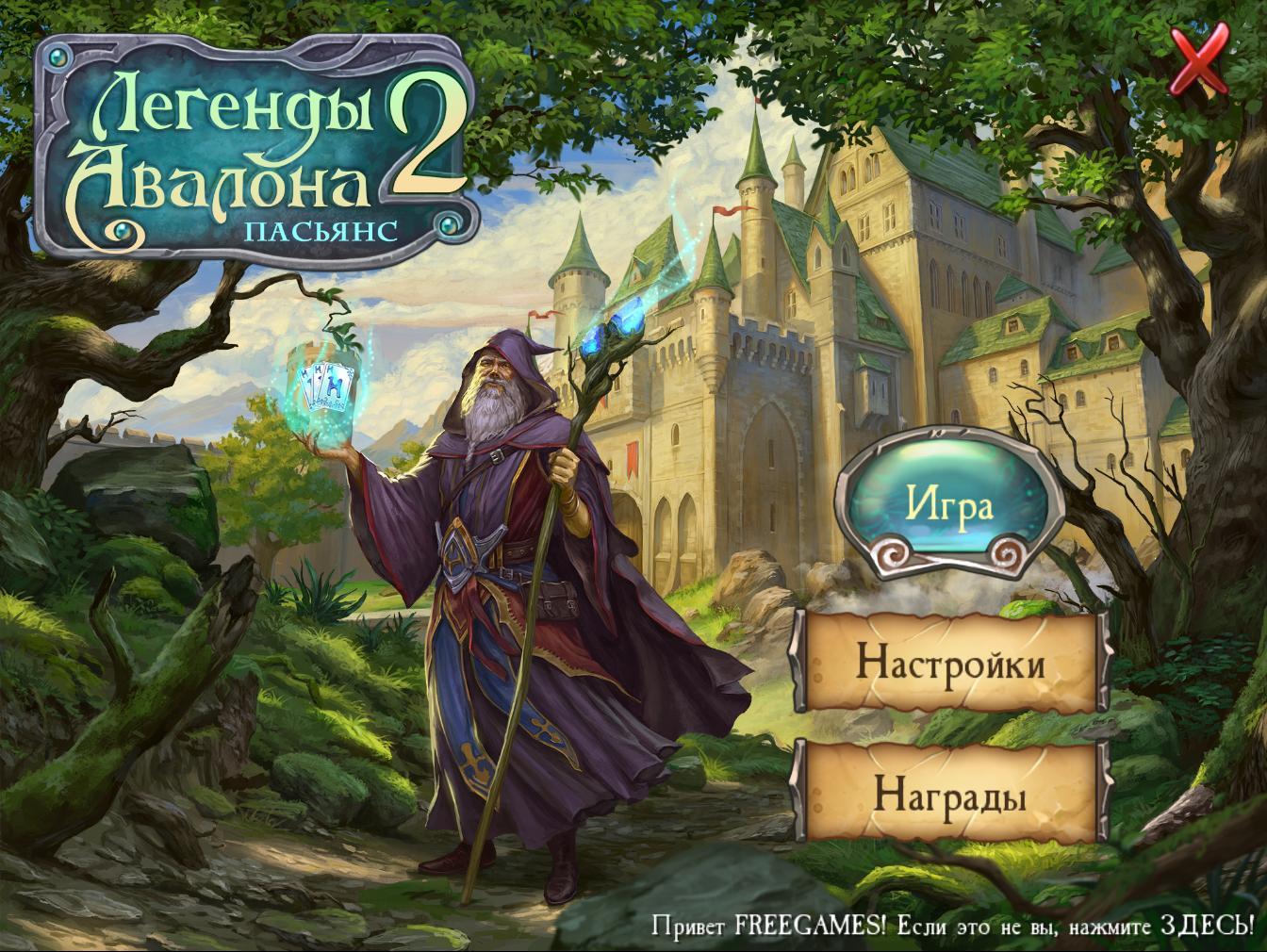 Легенды Авалона Пасьянс 2 | Avalon Legends Solitaire 2 (Rus)