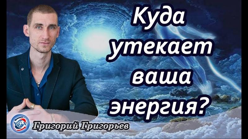 Искажения в энергетической оболочке и куда утекает энергия Григорий Григорьев всегранивселеннойМЕДИТАЦИЯ