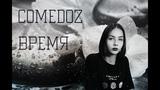 Comedoz - Время (cover by Anastasiya V)