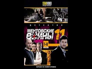 Ментовские войны 11 Сезон, 15 серия. (Власть и закон, фильм четвёртый, Часть 3)