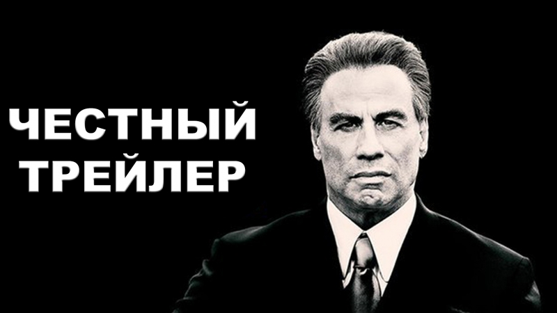 Честный трейлер — «Кодекс Готти» / Honest Trailers — Gotti [rus]