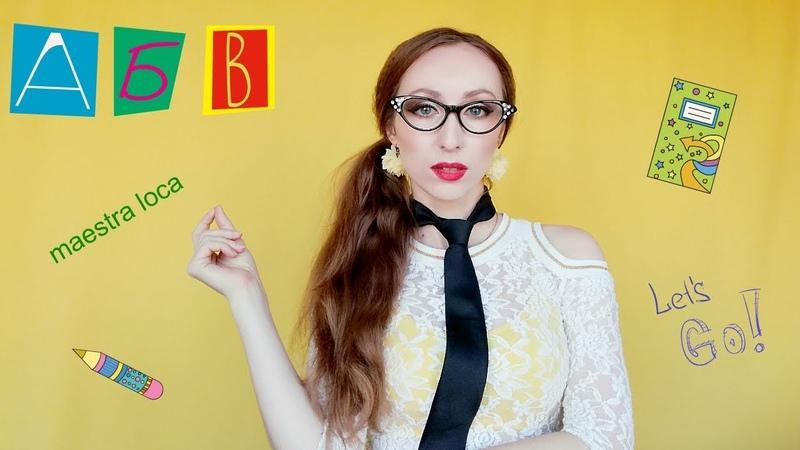 Антонина Громова - si quieres estudiar ruso