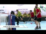 Коми стала триумфатором 4 Всероссийского фестиваля национальных и неолимпийских видов спорта в общекомандном зачете заняв 1место