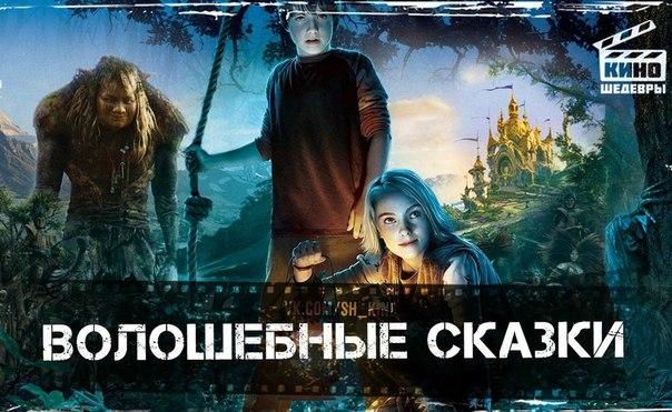 Десятка прекрасных волшебных фильмов на все времена.