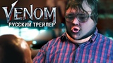 ВЕНОМ - РУССКИЙ ТРЕЙЛЕР