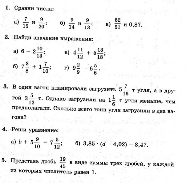 контрольная по математике 6 класс деление дробей