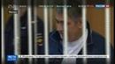 Новости на Россия 24 • Криминальный детектив: суд отправил Шакро Молодого в СИЗО
