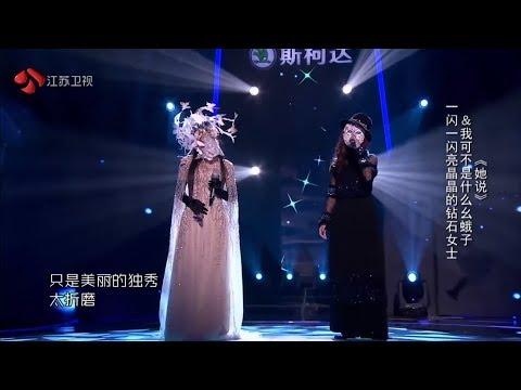 [纯享版] 杨丞琳 周深《她说》和声美哭了!不告诉你你能认出谁是谁吗?