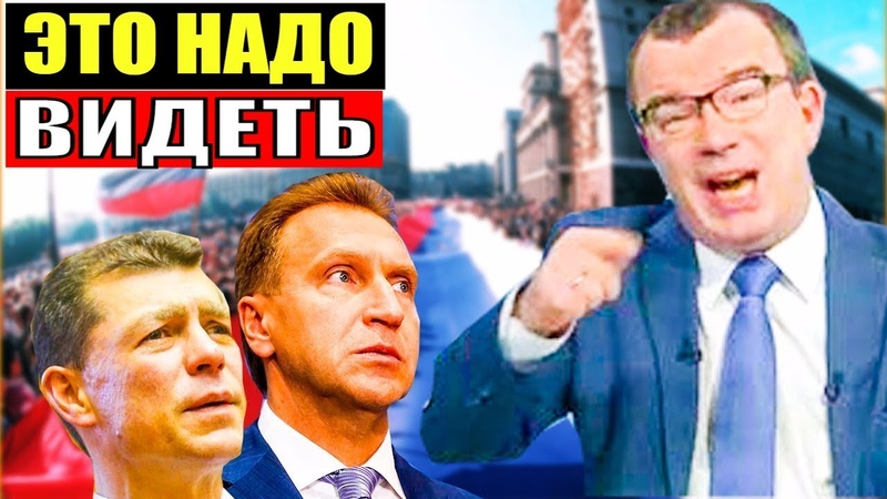 Срочные новости из России! ВЕДУЩИЙ на ТВ Строго ОТРУГАЛ ЧИНОВНИКОВ ТОПИЛИНА и ШУВАЛОВА