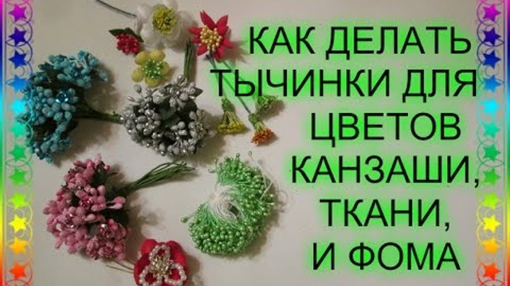 Тычинки для цветов, МК /