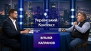 Віталій Капранов - гість Українського контексту з Андрієм Іллєнком