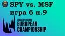 SPY vs. MSF Week 9 LEC Summer 2019 Чемпионат Европы LCS EU Splyce Misfits