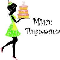 пироженка фото