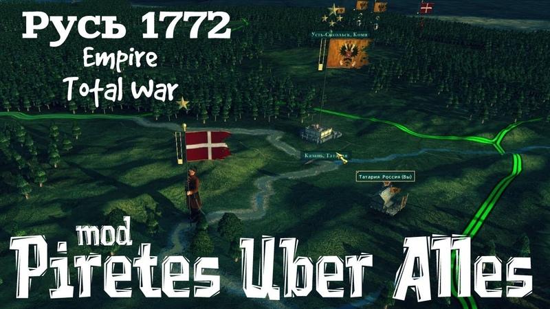 Русь 1772 mod Pirates Uber Alles Empire Total War ч.3