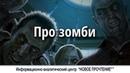 Тимур Гази - Про зомби, или Кому нужны Ходячие мертвецы 119