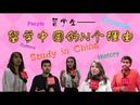 Why students came to China?天哪!留学生来中国原来是这样的想法!