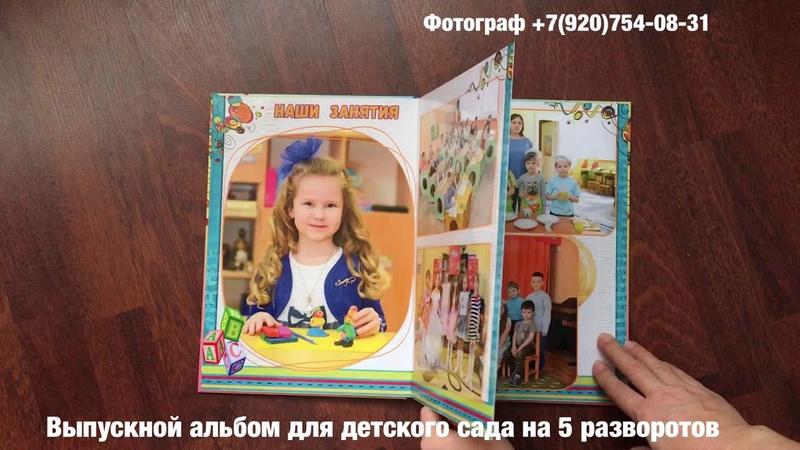 Выпускные альбомы для детского садика Тула Венев Щекино Ясногорск